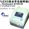 美国 凯迪泰 医用FLEXO ST25/30/30PLUS