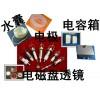 碎石机电极、电容箱、电磁盘、透镜、水囊、B超及B超软件