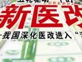 中国医改藏商机英国对华推销医疗服务增加收入