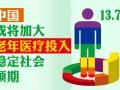 中国或将加大老年医疗投入稳定社会预期