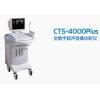 汕头B超 CTS-4000 Plus