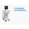 汕头B超 CTS-5000C