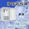 久景雪花冰制冰机AS-250型