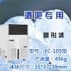 久景圆形冰制冰机EC-105小型制冰机45KG