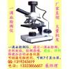 单目一滴血检测仪显微镜