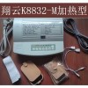 北京翔云K8832-M加热型电脑中频电疗仪家用型