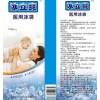 医用冰袋_郑州和济生物科技股份有限公司